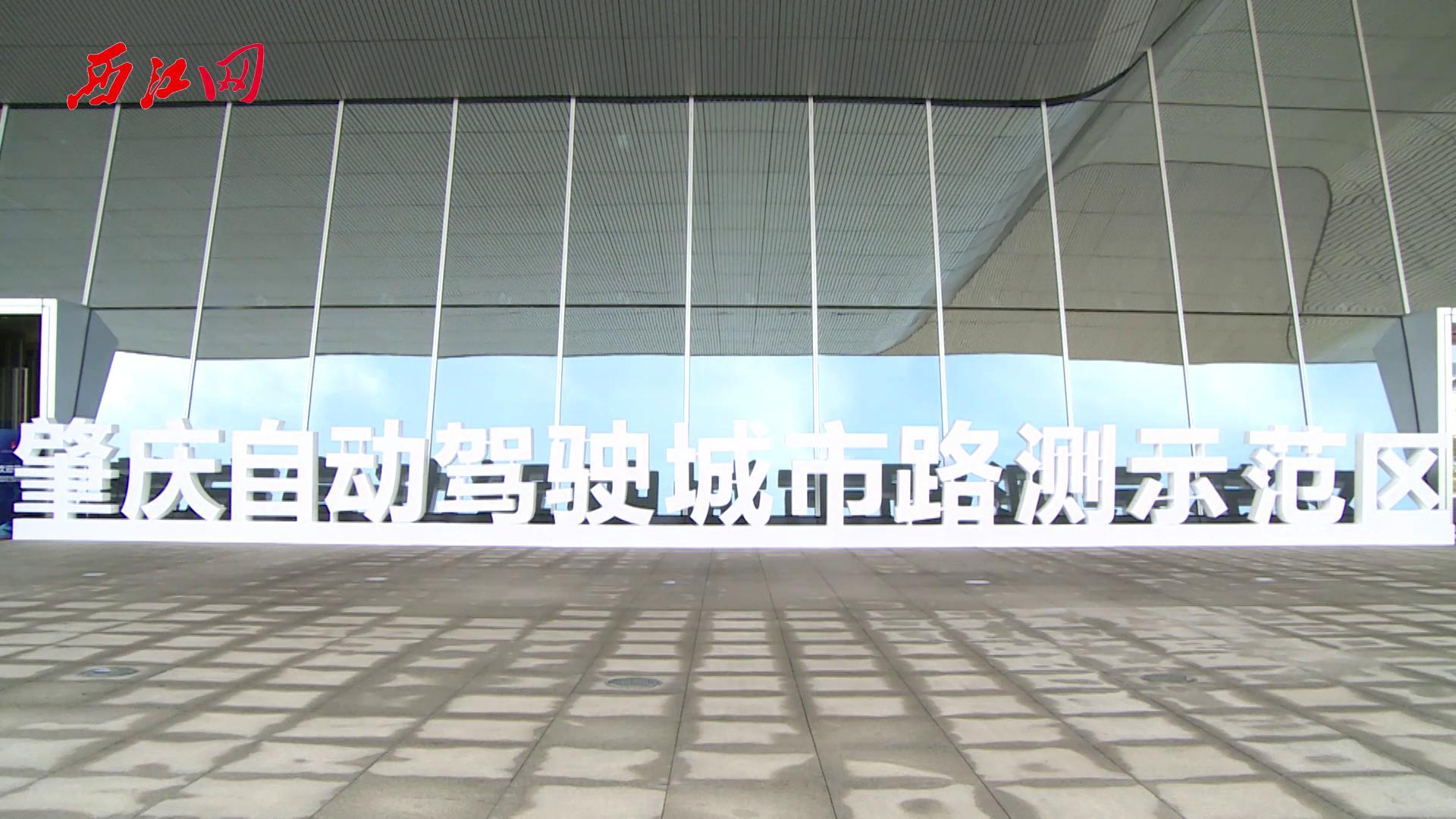 肇庆自动驾驶城市路测示范区成立发布会