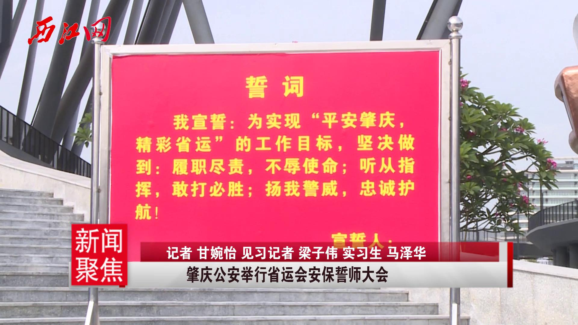肇庆公安举行省运安保誓师大会