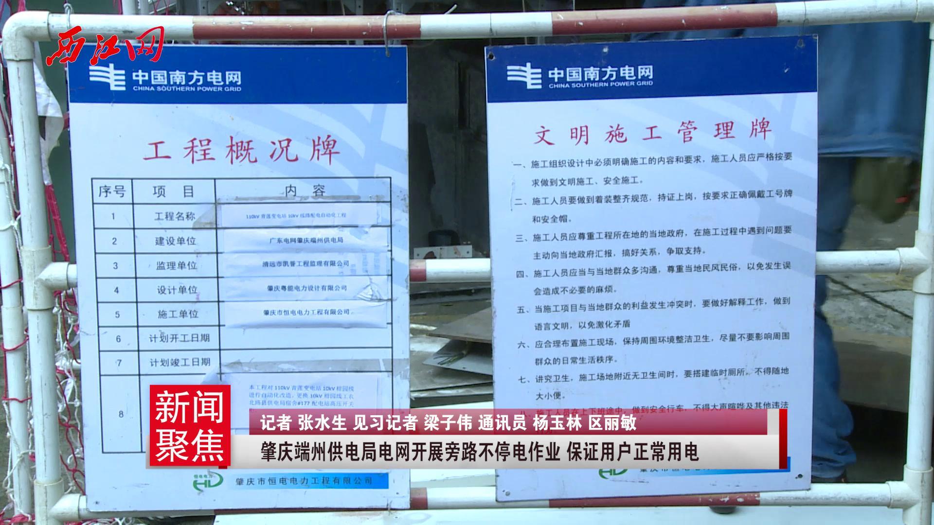 肇庆端州供电局电网开展旁路不停电作业