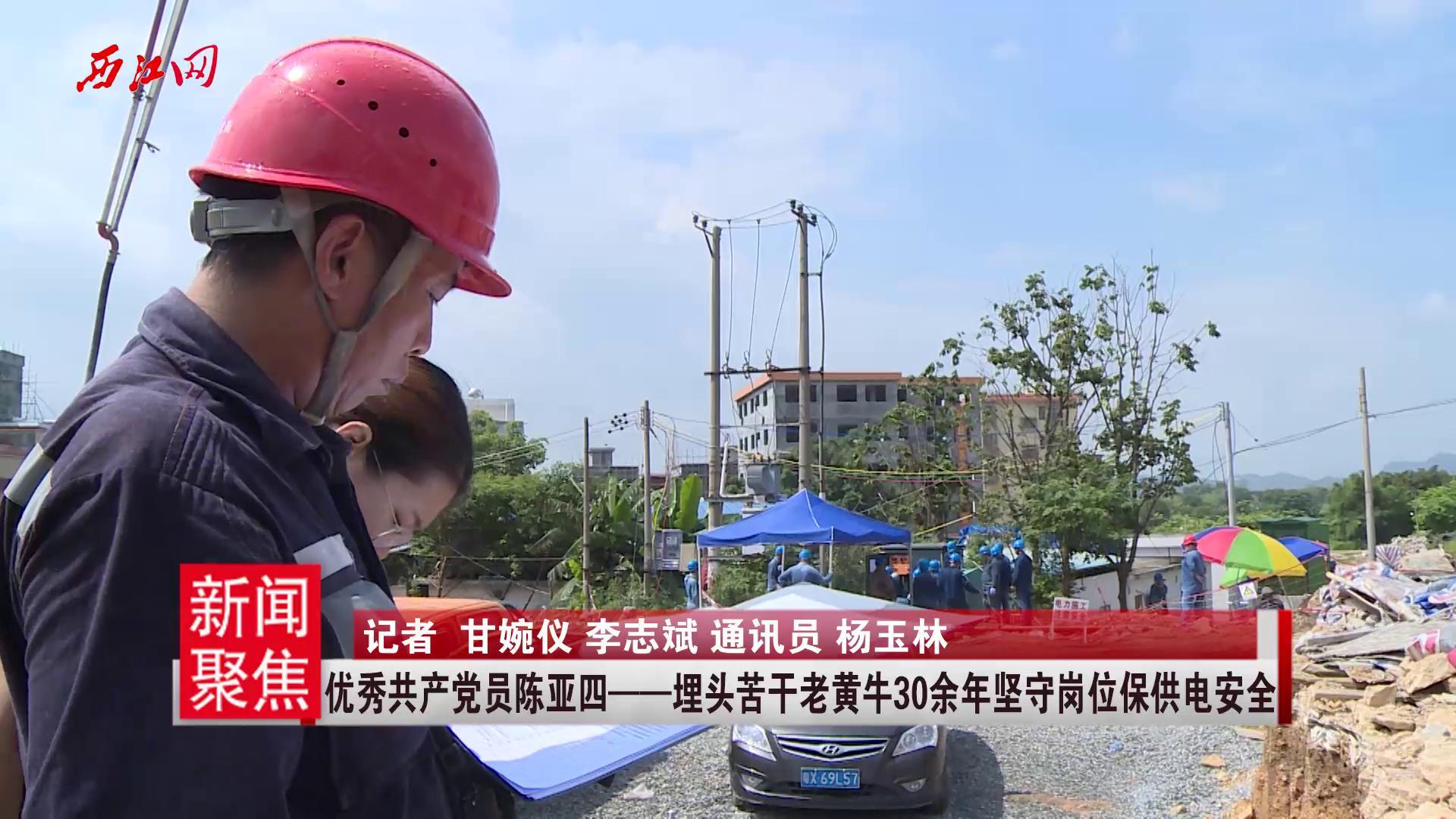 优秀共产党员陈亚四-埋头苦干老黄牛 30余年坚守岗位保供电安全