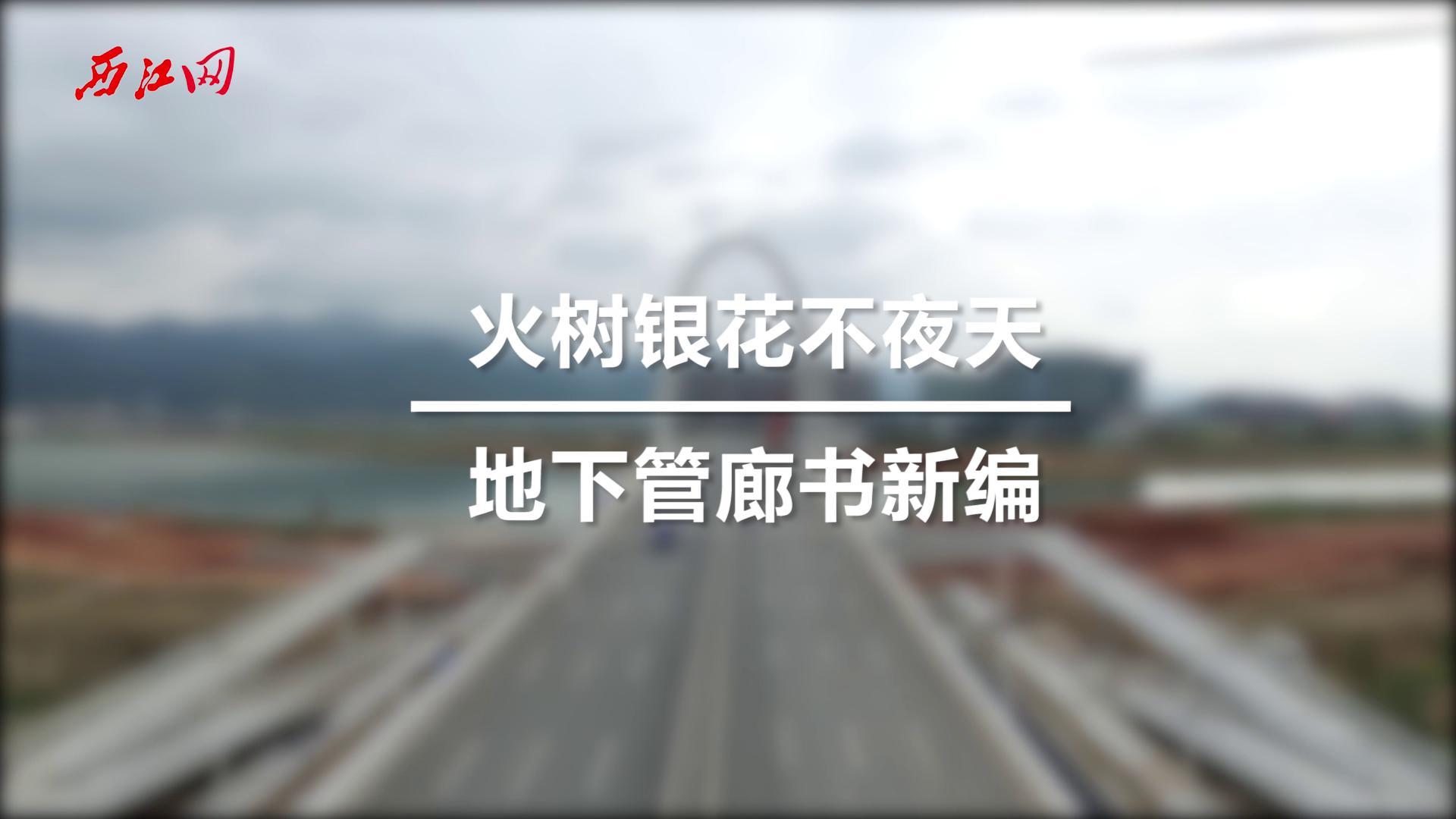 火树银花不夜天 地下管廊书新编