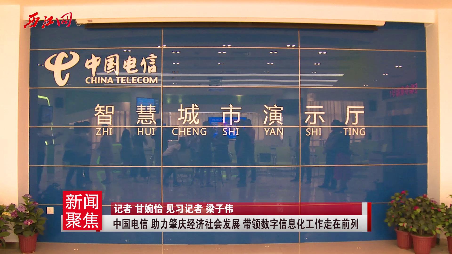 中国电信:助力肇庆经济社会发展 带领数字信息化工作走在前列