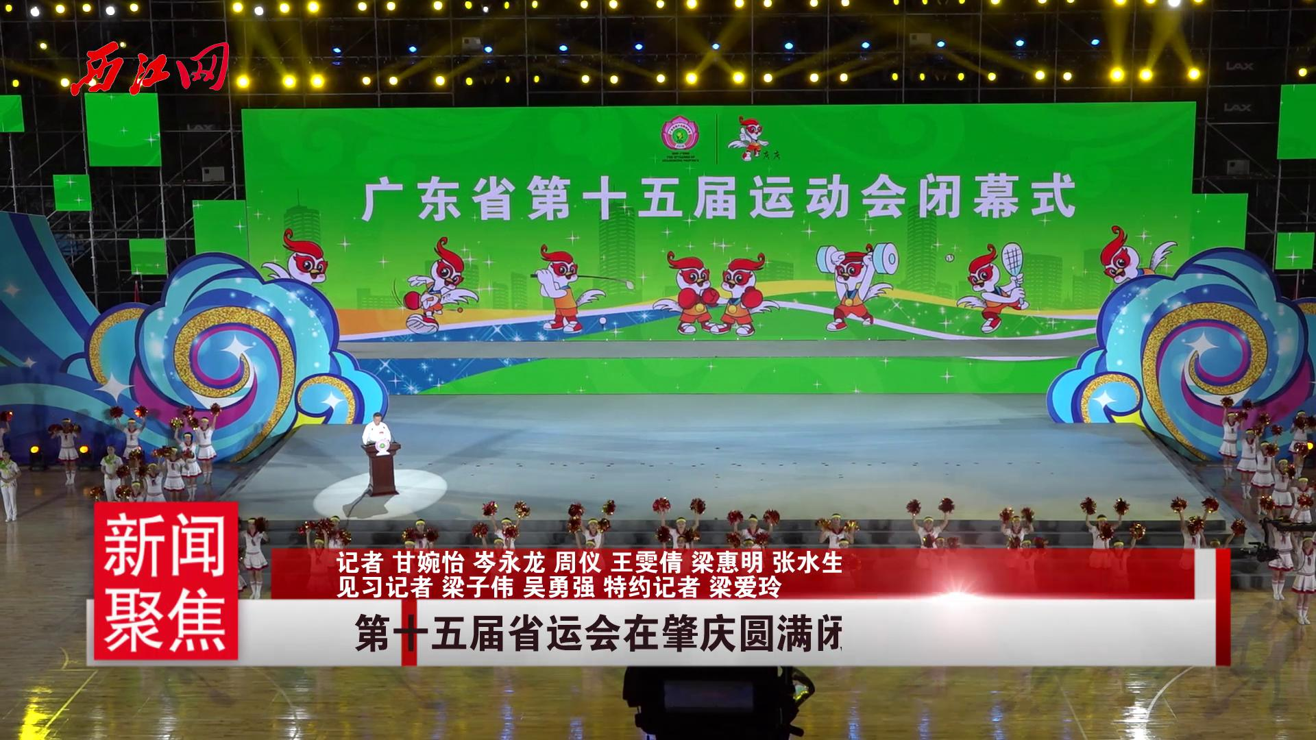 第十五届省运会在肇庆圆满闭幕