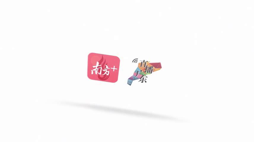 """广东""""实体经济新十条""""——政企面对面:资金"""