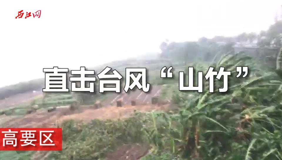 """直击台风""""山竹"""""""