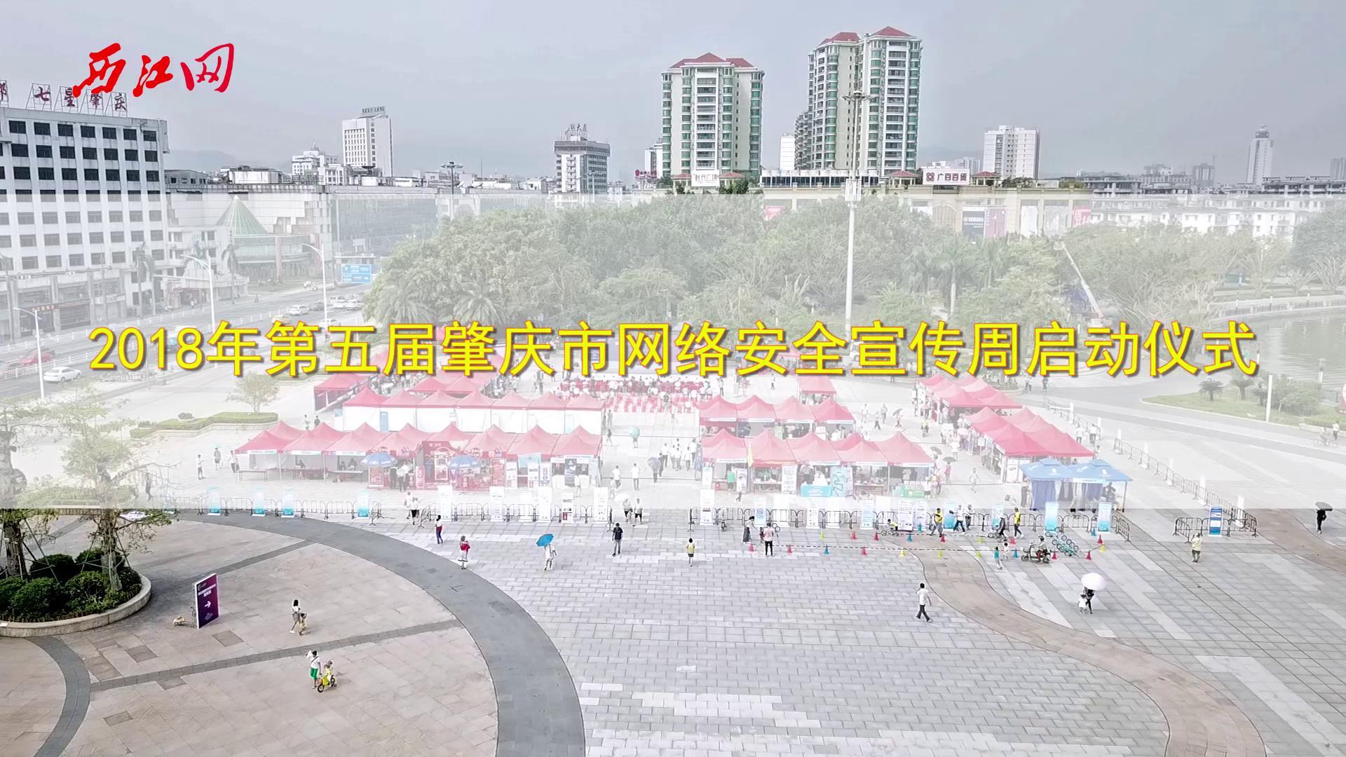 2018年第五届肇庆市网络安全宣传周启动仪式航拍