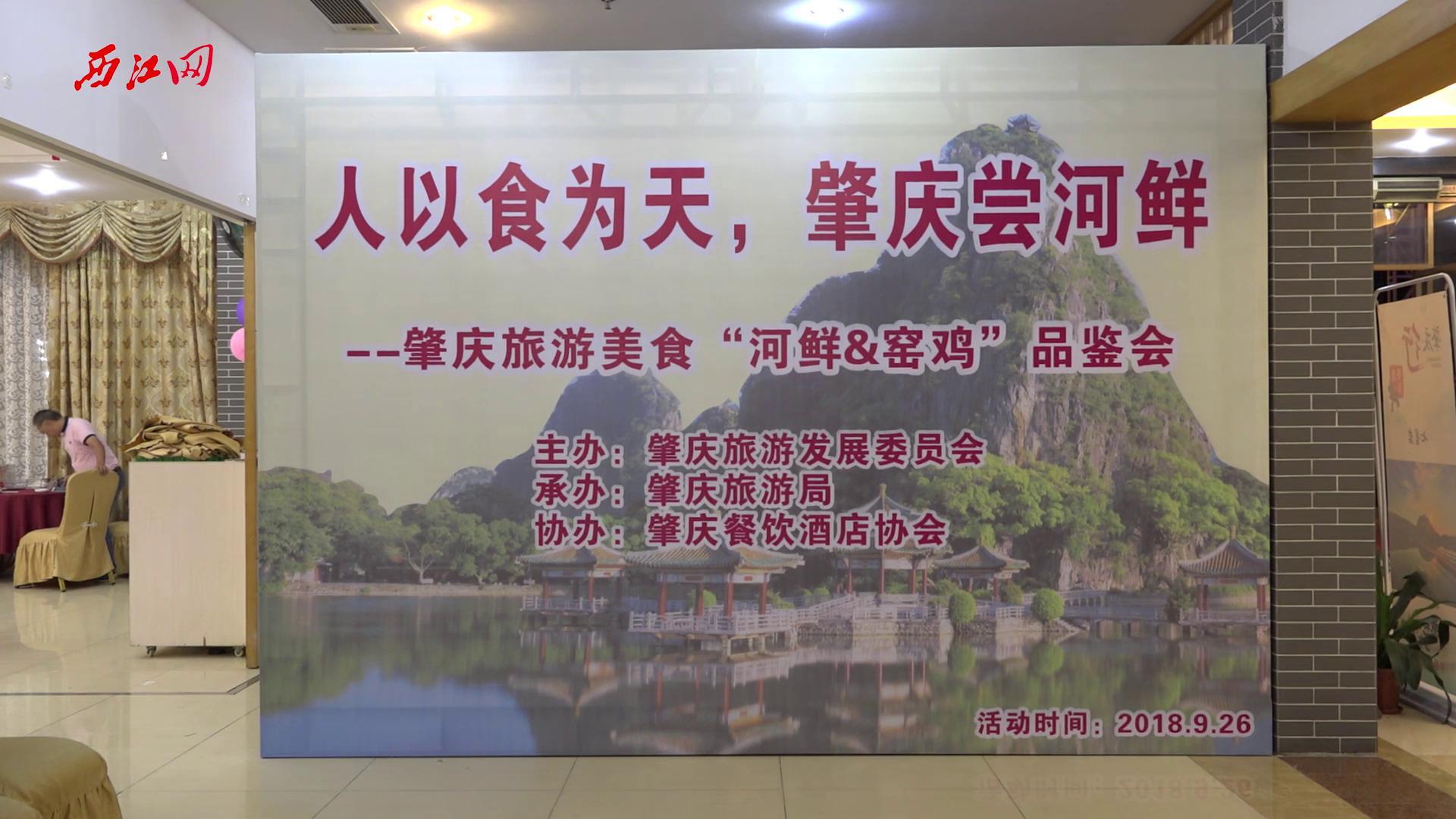 """肇慶旅游美食""""河鮮&窯雞""""品鑒會"""