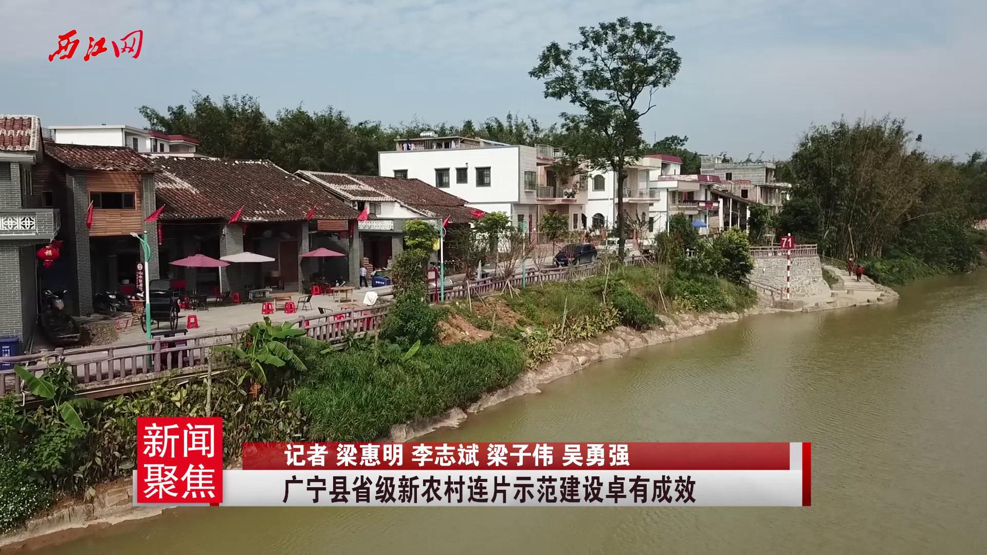 广宁县省级新农村连片示范建设卓有成效