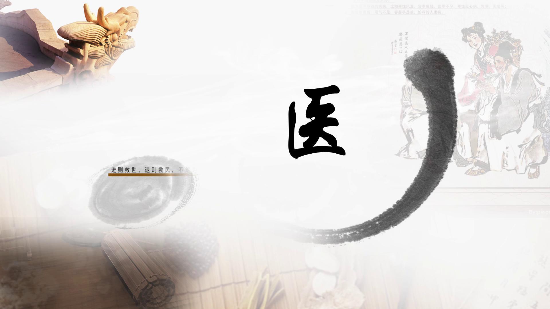 名医大讲堂第十期 廖钰医生