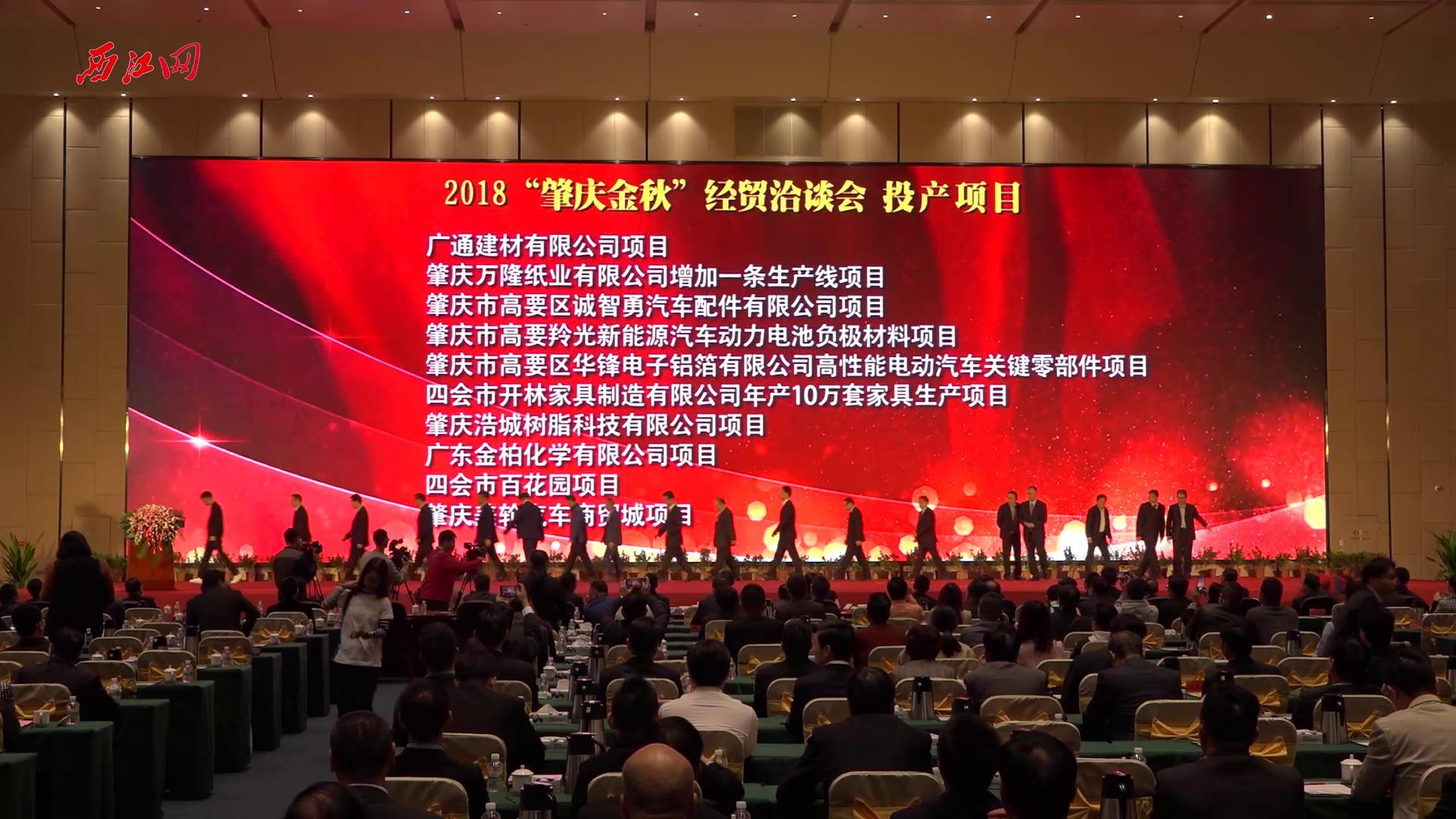 """鼎湖区举行""""2018网赚平台金秋""""经贸洽谈会项目动工签约仪式"""