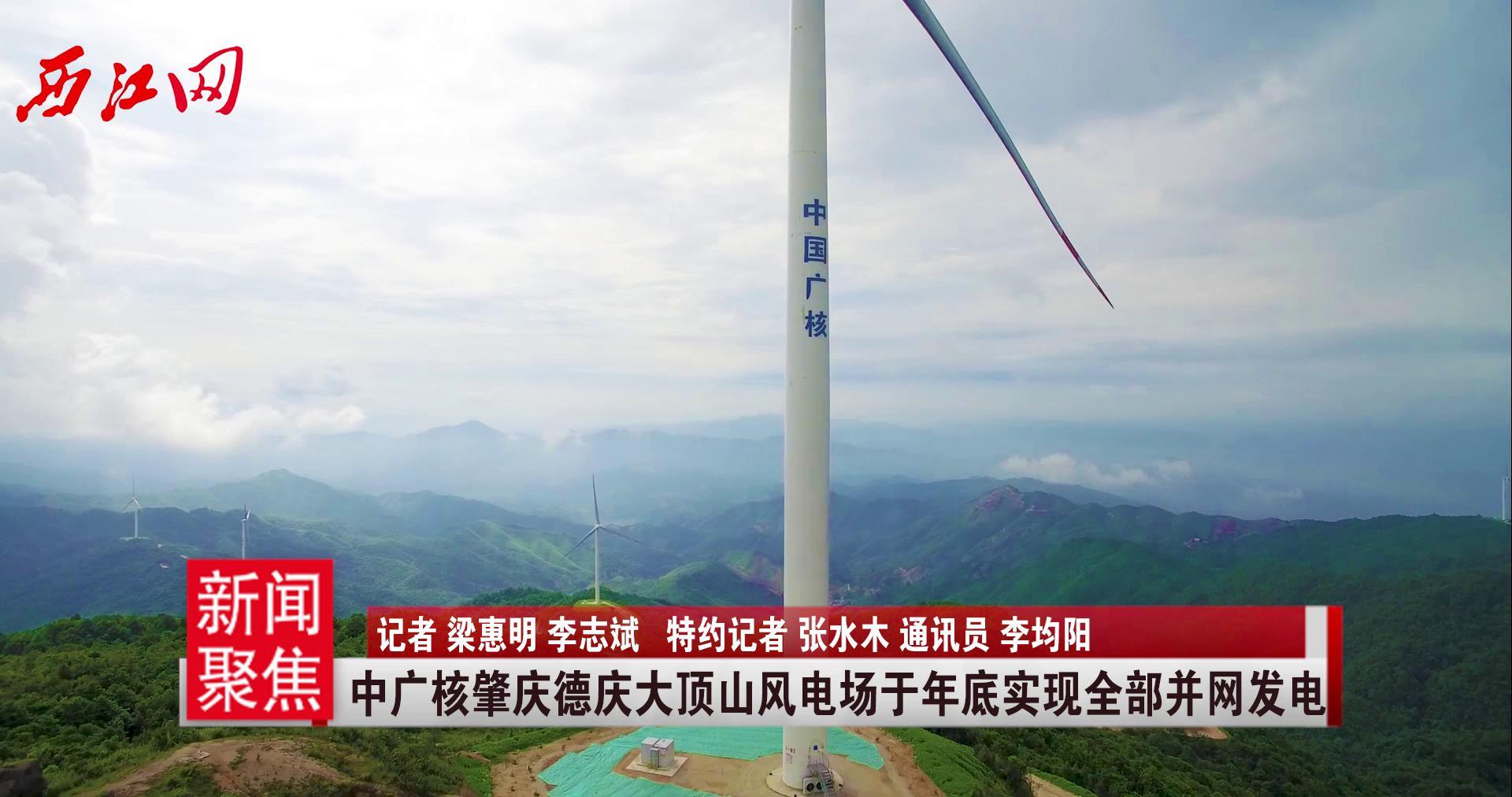 中广核青青草手机在线德庆大顶山风电场于年底实现全部并网发电