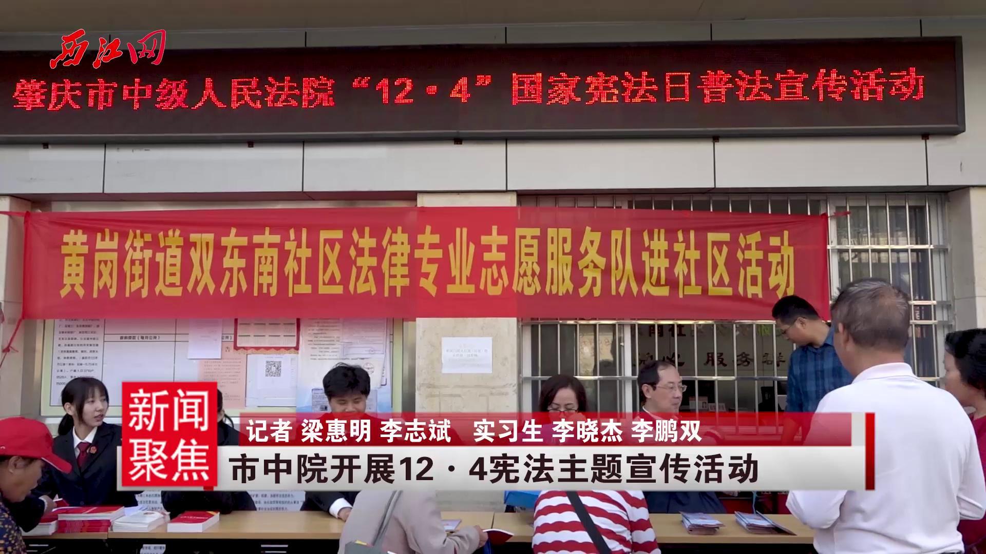 市中院開展12.4憲法主題宣傳活動