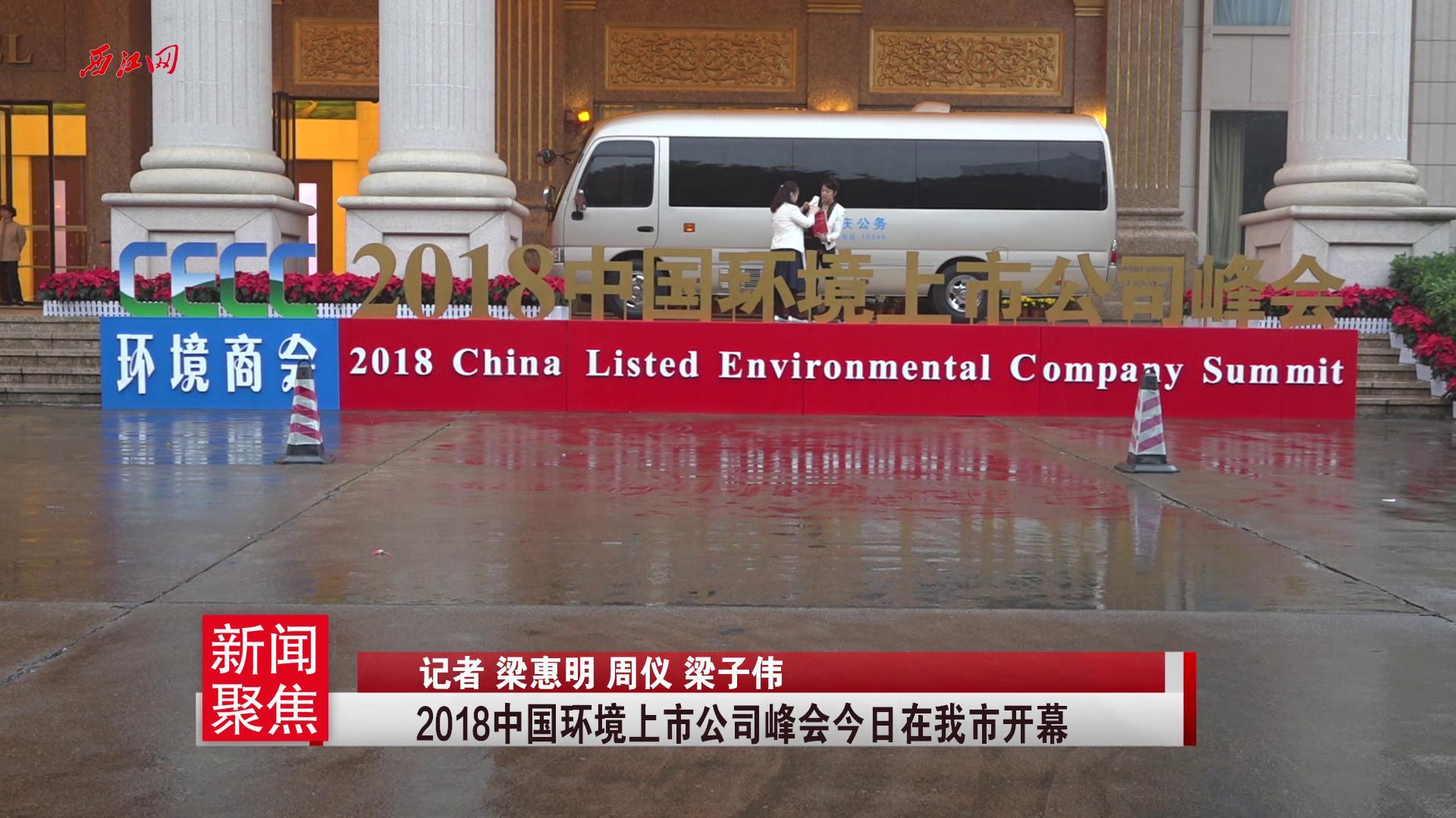 2018中国环境上市公司峰会今日在我市开幕