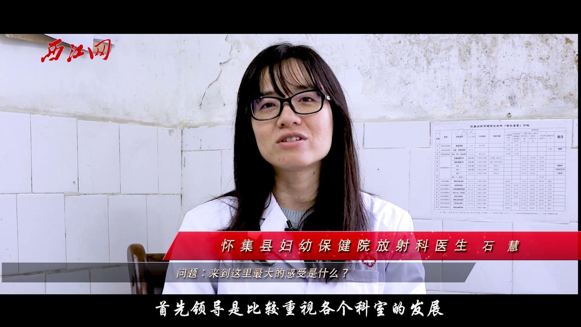 怀集县妇幼保健院放射科医生 石慧