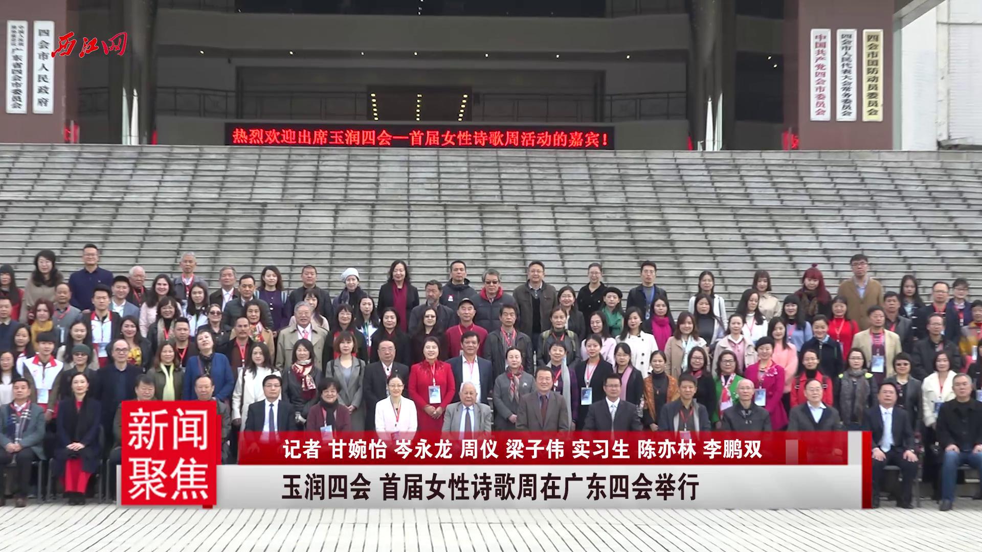 玉潤四會 首屆女性詩歌周在廣東四會舉行