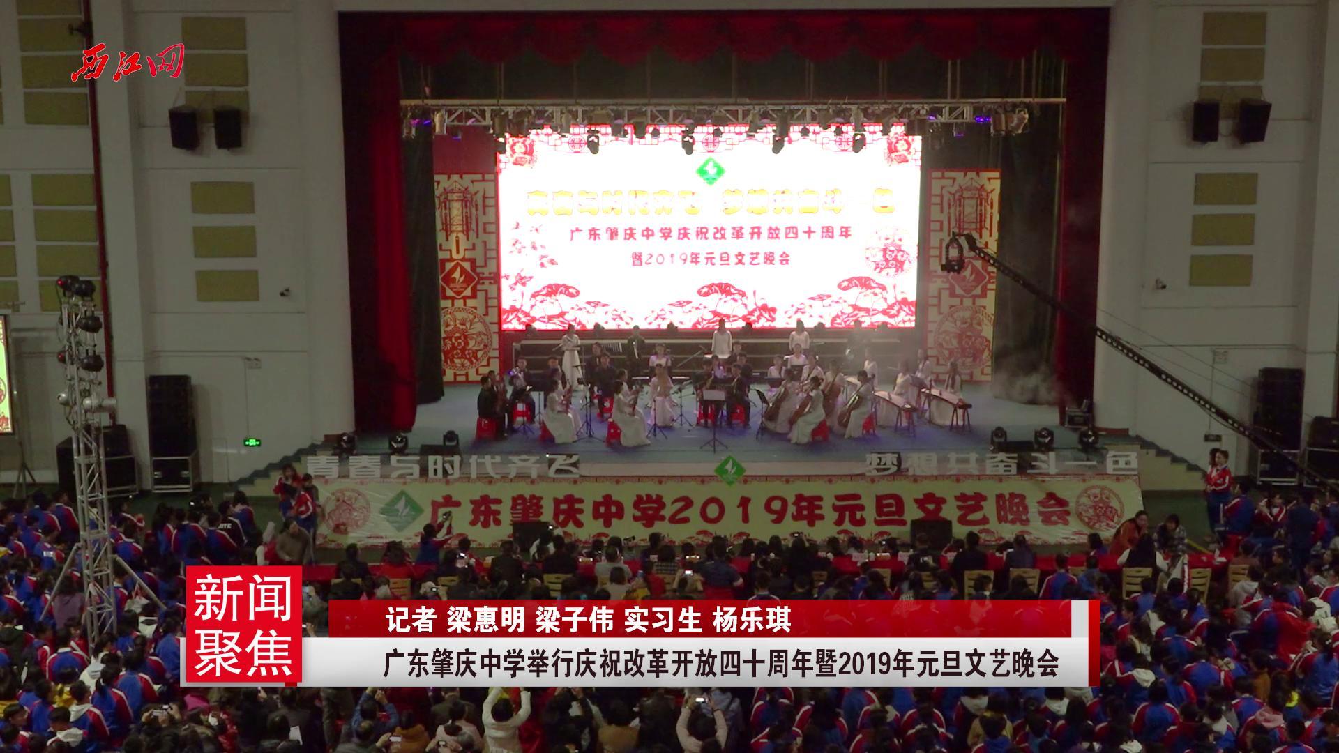 廣東肇慶中學舉行慶祝改革開放四十周年暨2019元旦文藝晚會