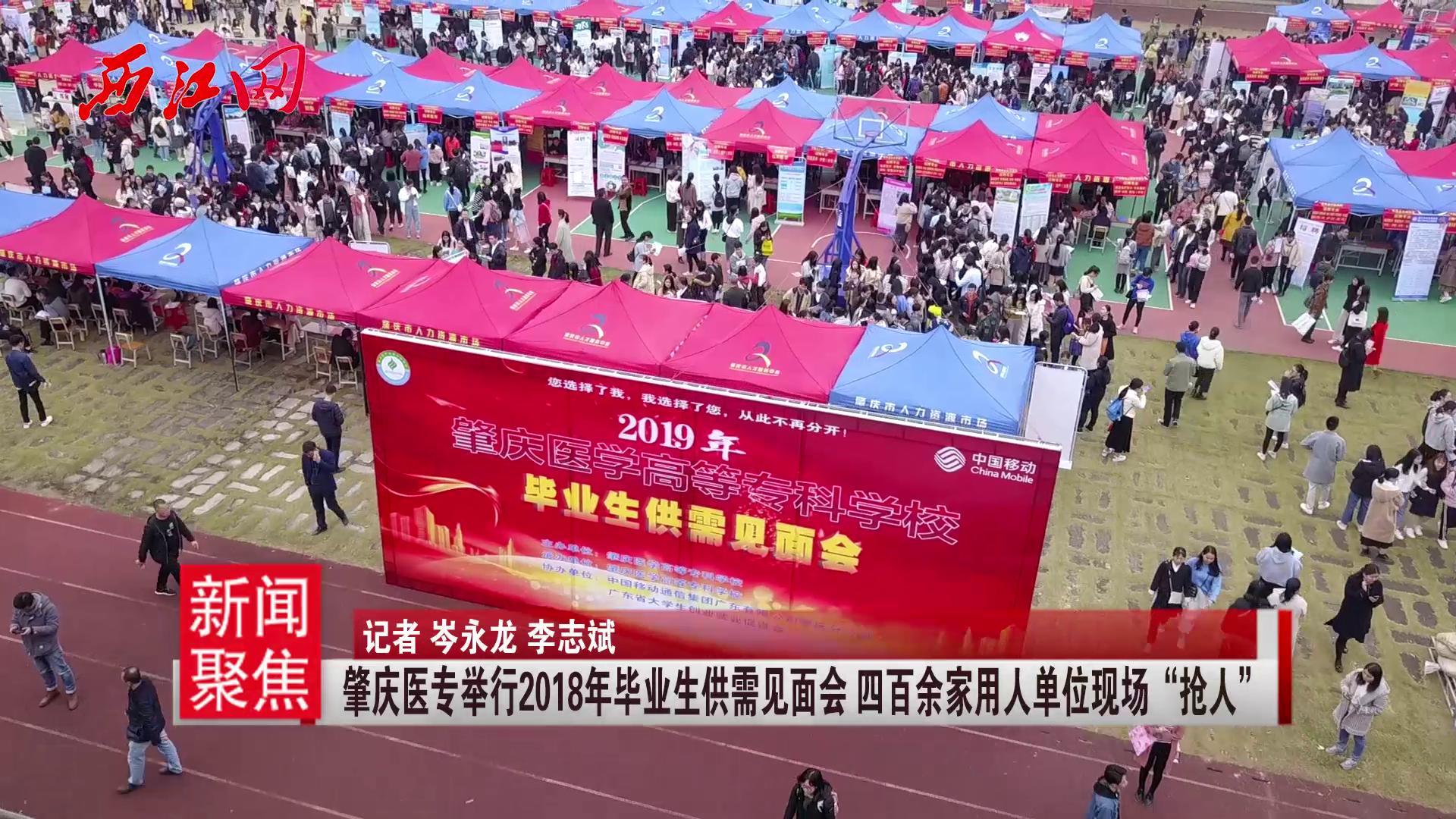 肇庆医专举行2018年毕业生供需见面会