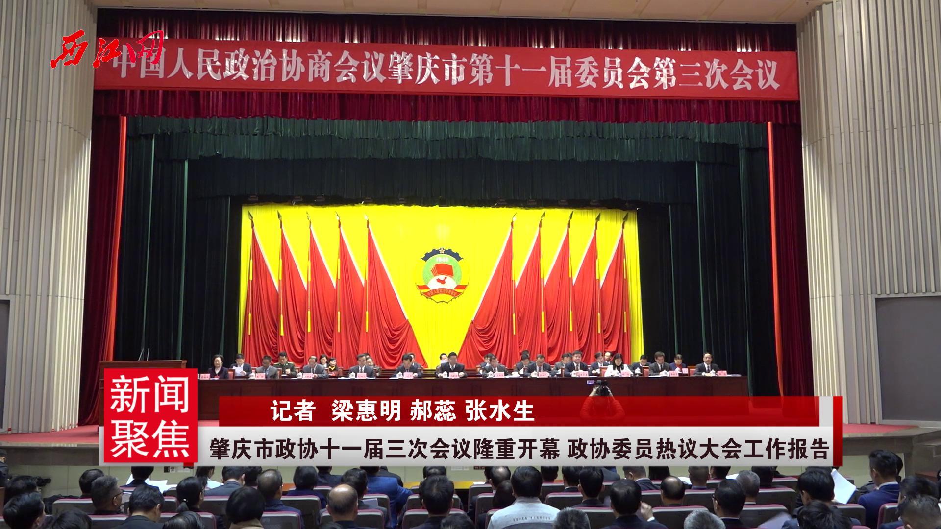 肇庆市政协十一届三次会议隆重开幕 政协委员热议大会工作报告