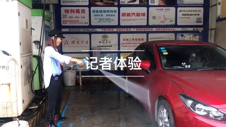 【记者体验】过年洗车太贵?记者亲测自助洗车只需10元!