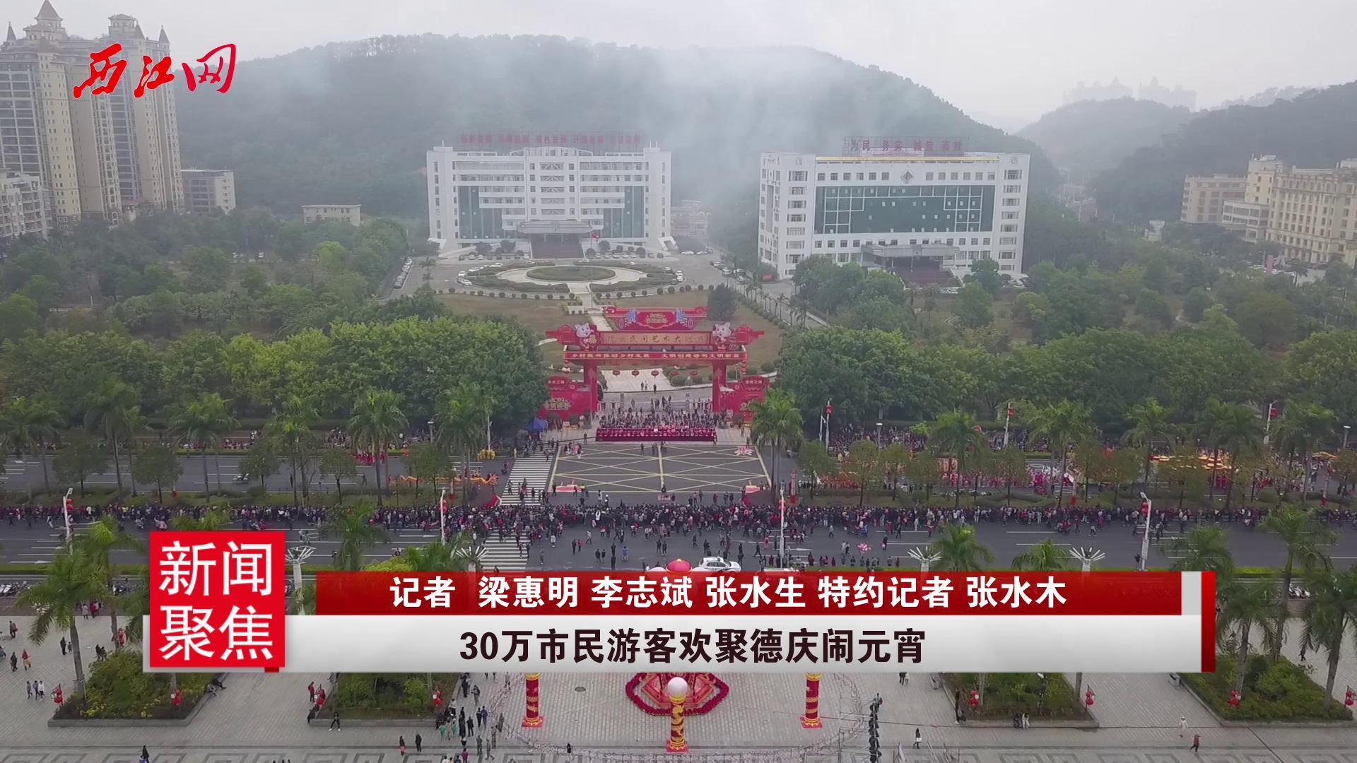 30万市民游客欢聚德庆闹元宵