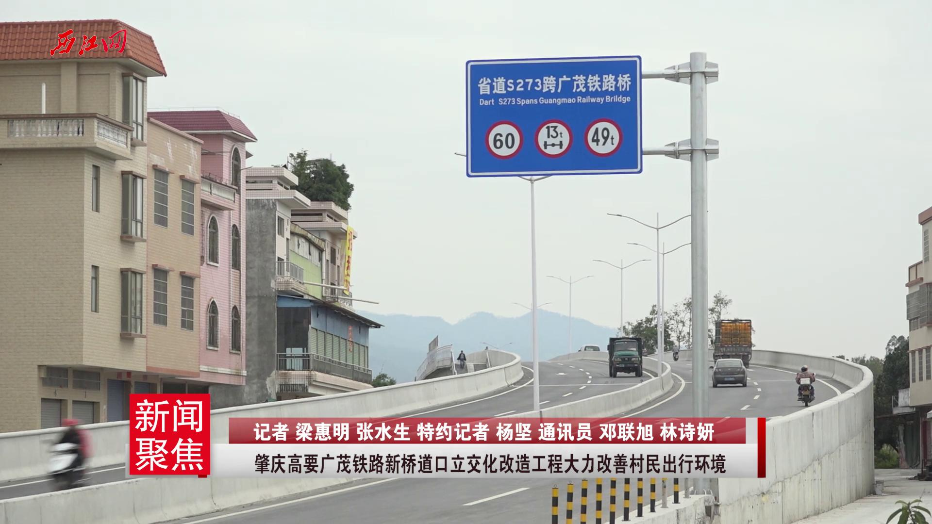 肇庆高要广茂铁路新桥道口立交化改造工程大力改善村民出行环境