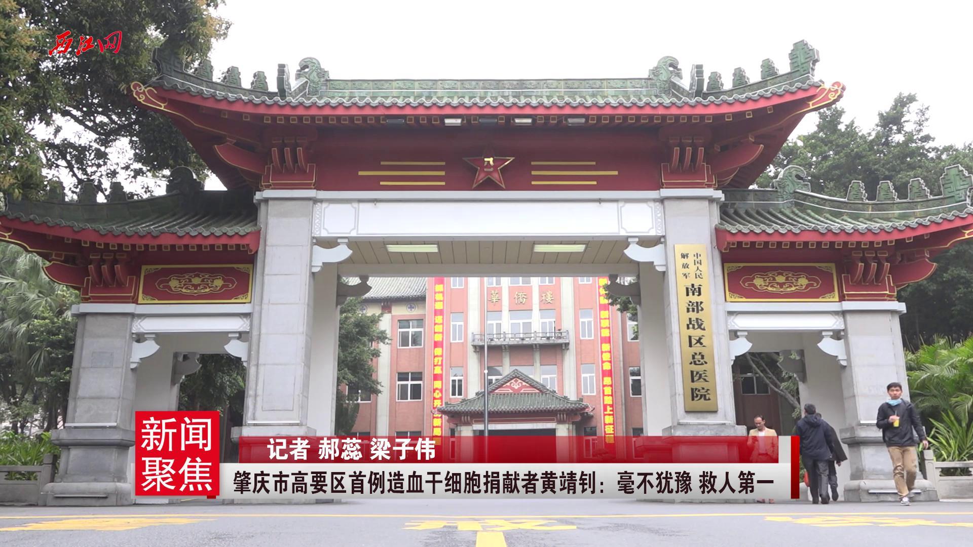 肇庆市高要区首例造血干细胞捐献者黄靖钊 毫不犹豫 救人第一