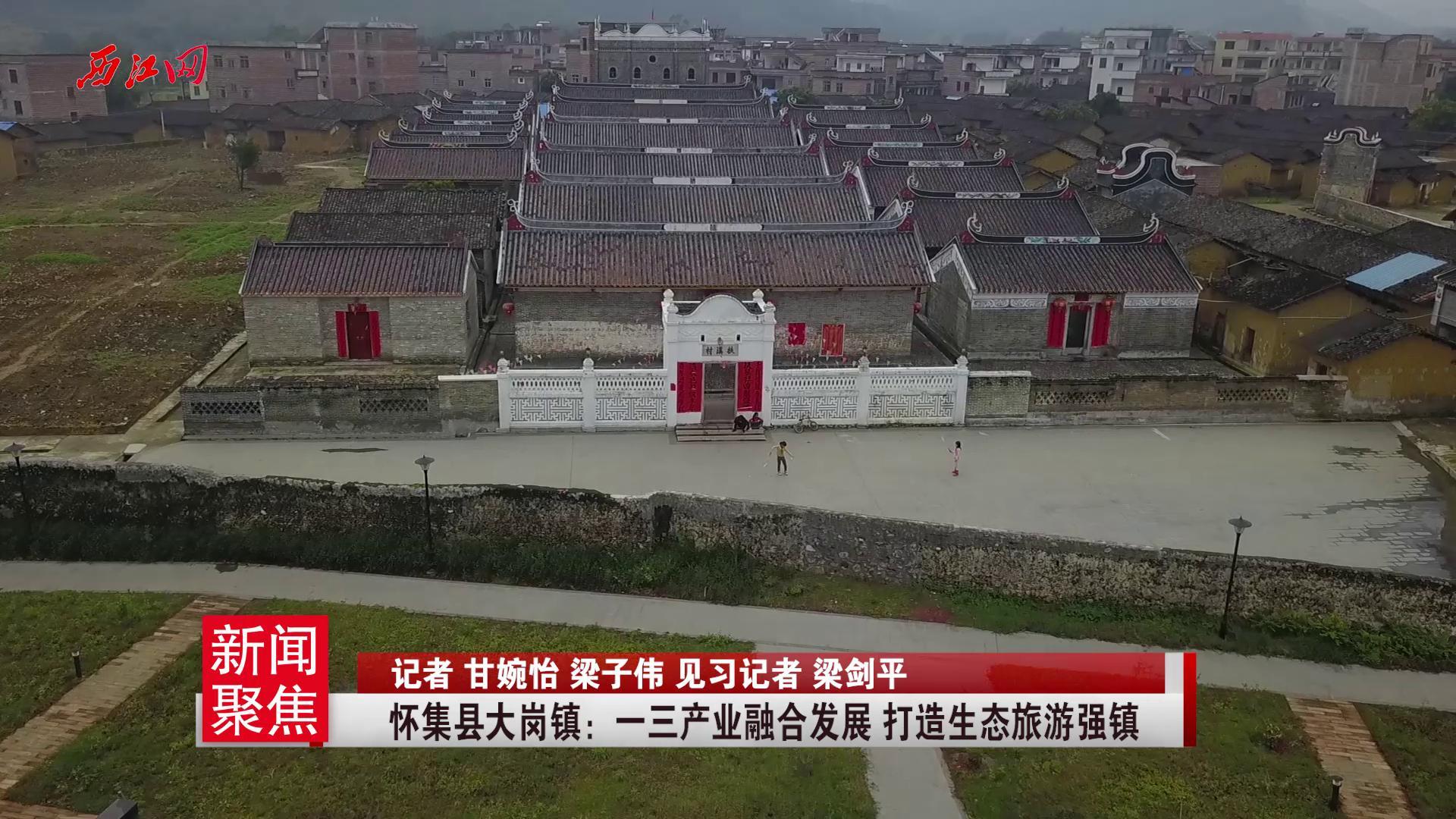 怀集县大岗镇 一三产业融合发展 打造生态旅游强镇