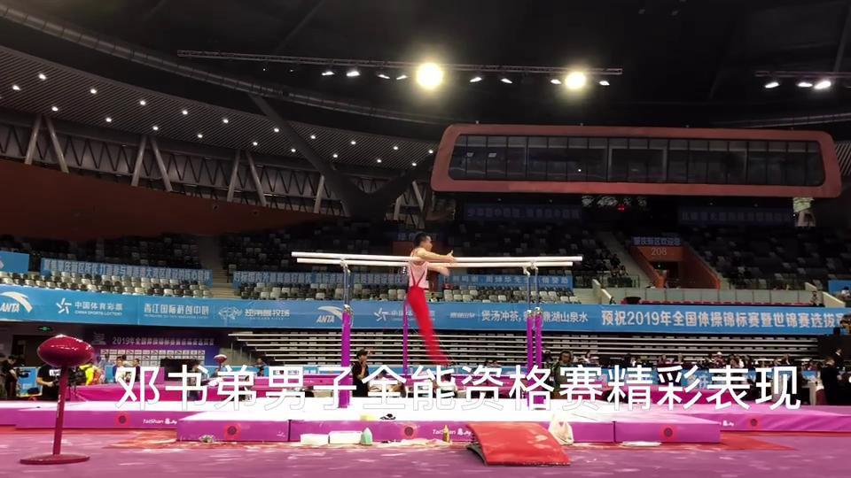 2019年全国体操锦标赛男子个人全能资格赛中世界冠军邓书弟的精彩表现