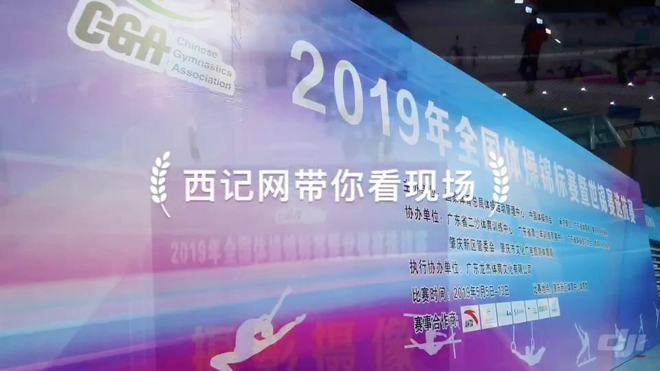 西江网记者带你看2019全国体操锦标赛现场