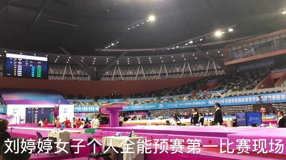 2019年全国体操锦标赛——女子个人全能预赛总分排名第一广东队刘婷婷比赛汇总