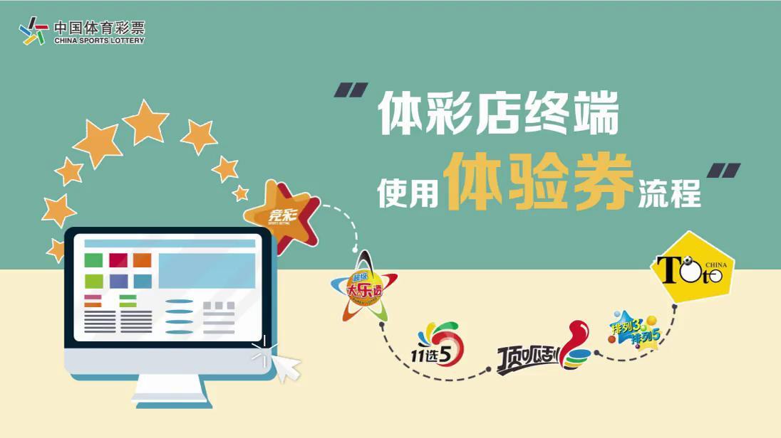 体彩店终端使用体验券流程-国家体育总局体育彩票管理中心官方网站