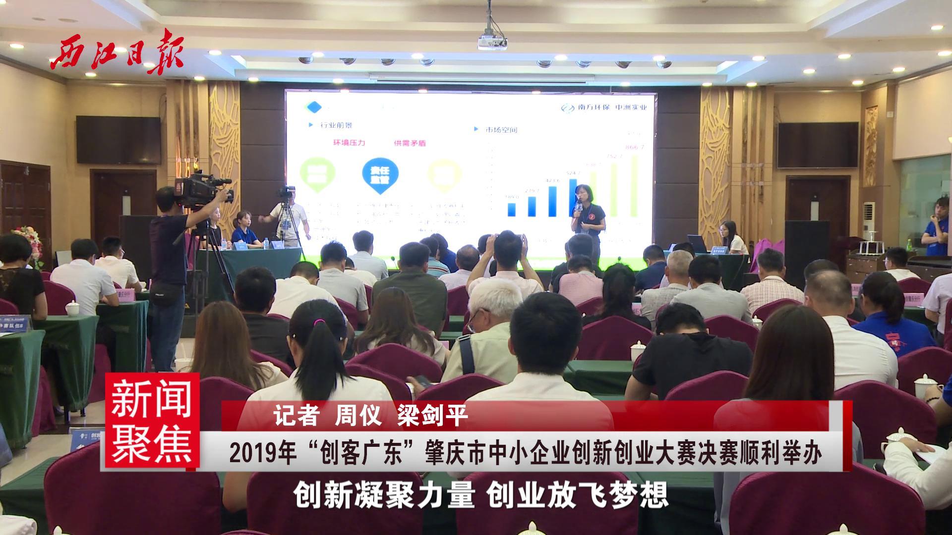 """2019年""""创客广东""""网赚平台市中小企业创新创业大赛决赛顺利举办"""