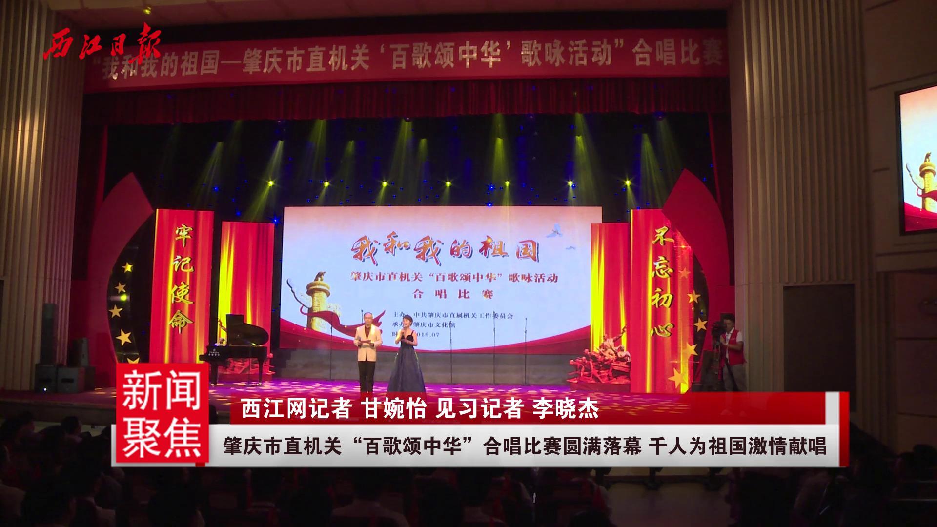 """肇慶市直機關""""百歌頌中華""""合唱比賽圓滿落幕 千人為祖國激情獻唱"""