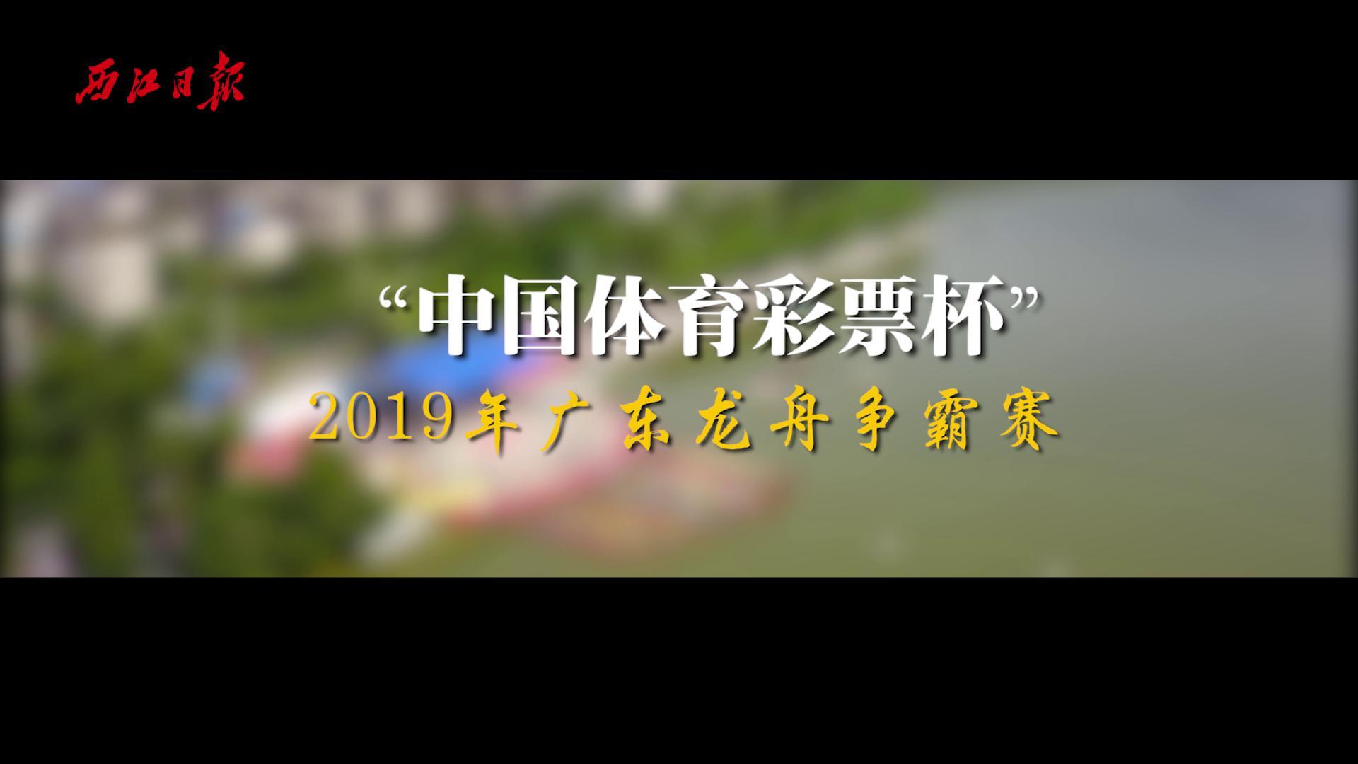 精彩航拍!2019廣東省龍舟爭霸賽