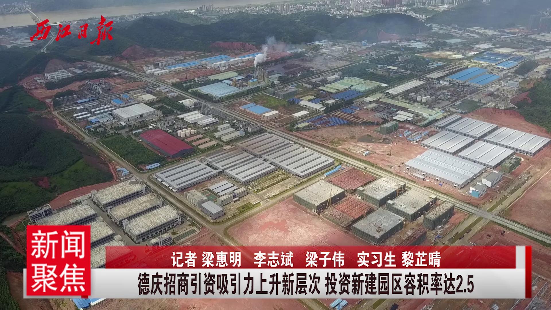 德慶招商引資吸引力上升新層次 投資新建園區容積率達2.5