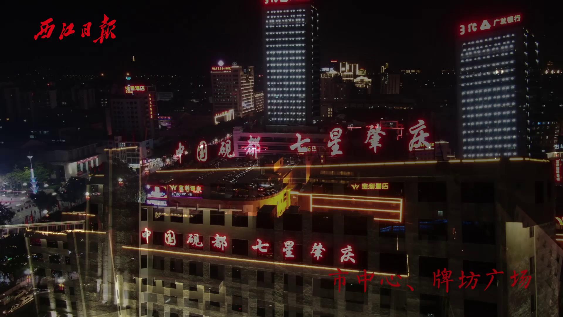 我愛肇慶:飛閱肇慶之夜