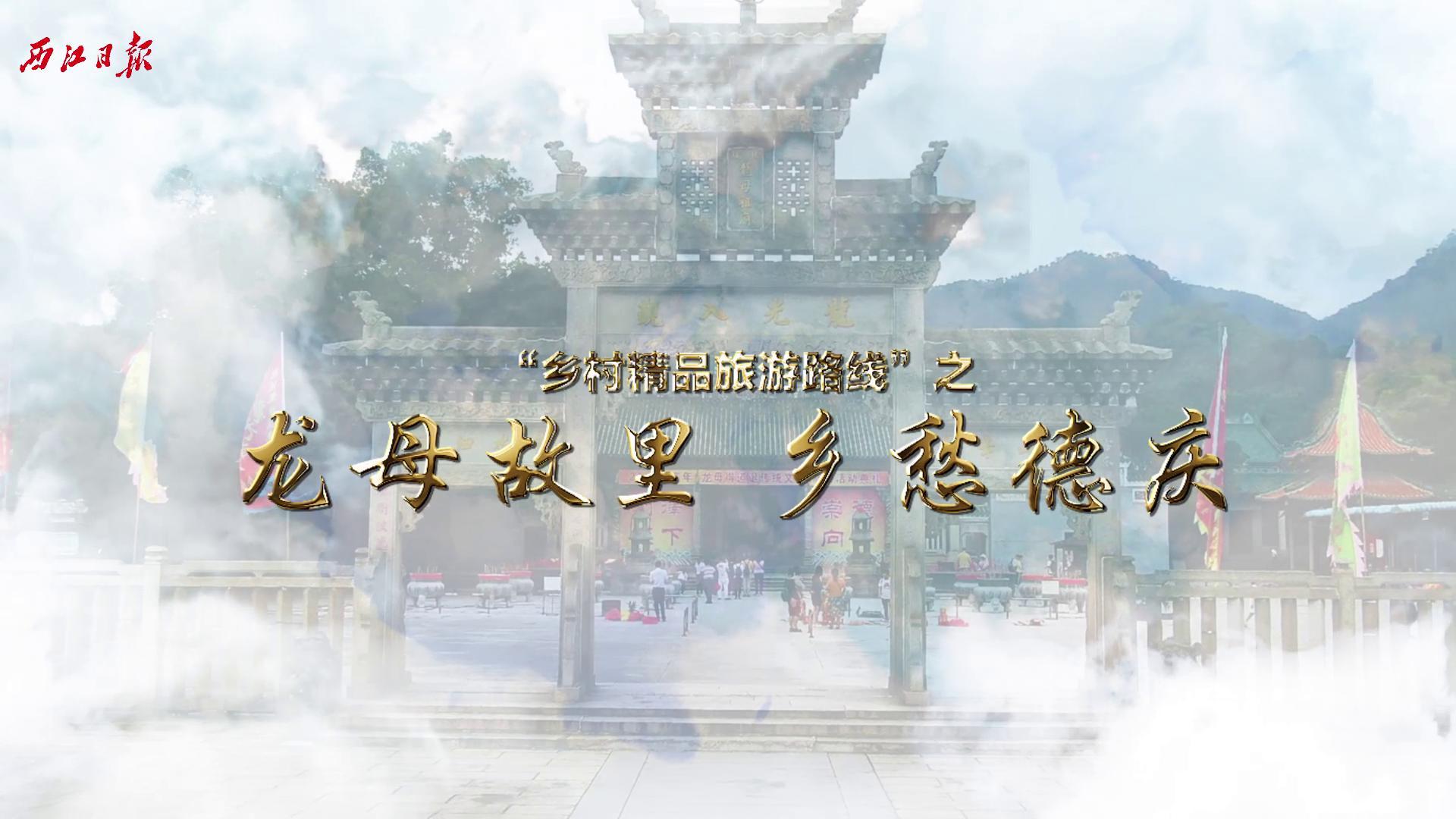 【飛閱·德慶】龍母故鄉 鄉愁德慶