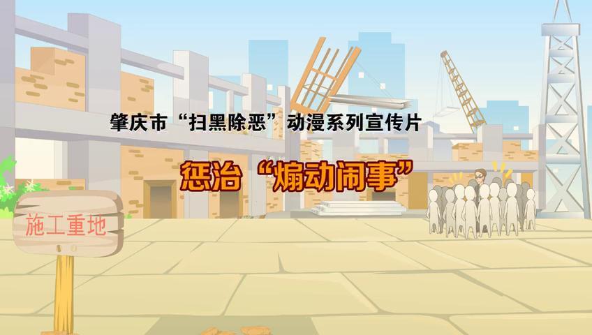 """肇庆市扫黑除恶系列动漫展播——惩治""""煽动闹事"""""""