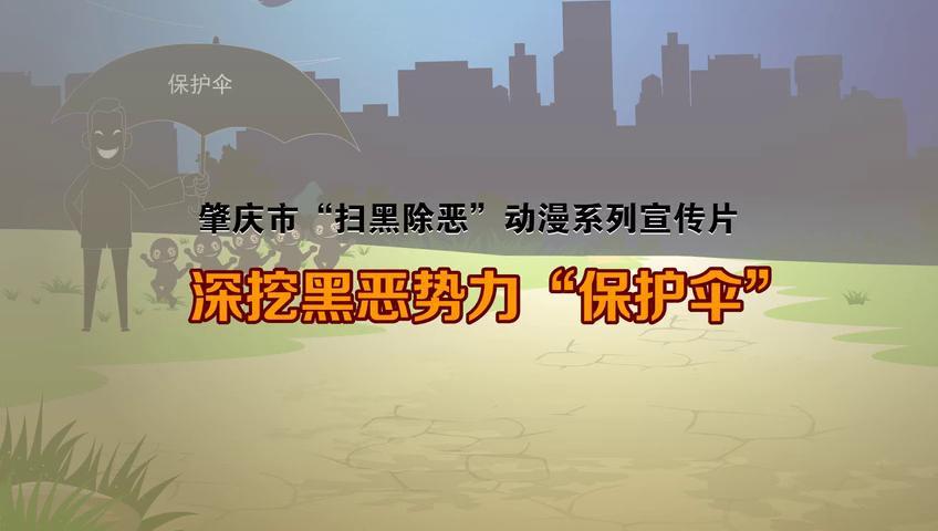 """肇庆市扫黑除恶系列动漫展播——深挖黑恶势力""""保护伞"""""""