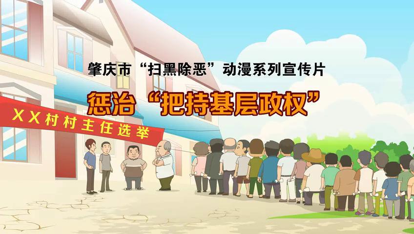 """肇庆市扫黑除恶系列动漫展播——惩治""""把持基层政权"""""""