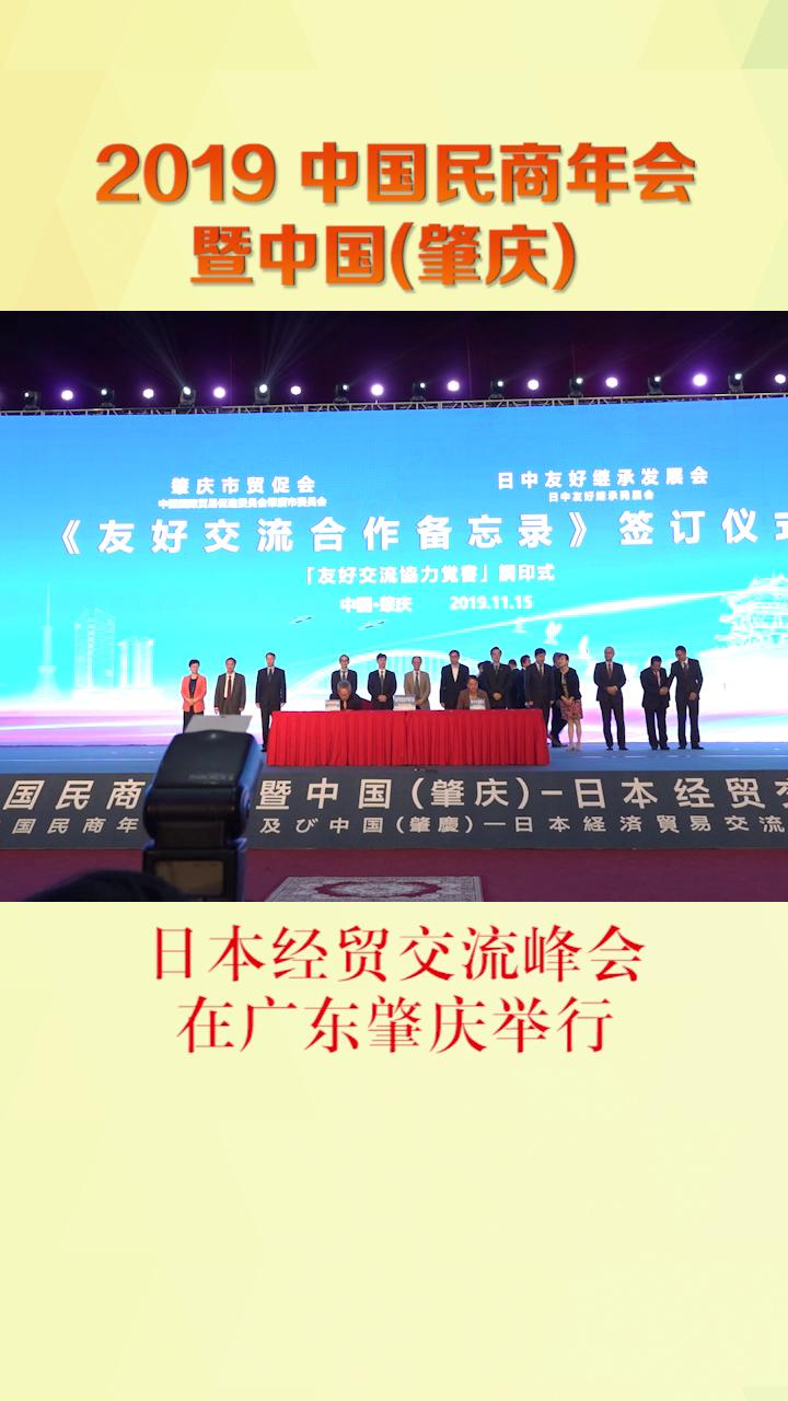 (抖音)-2019中国民商年会