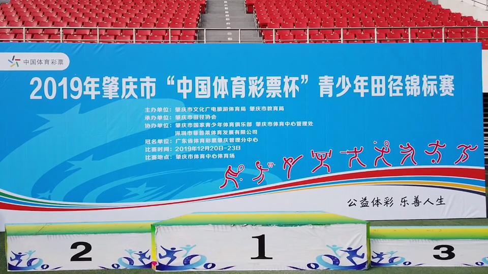 赛出精彩、赛出速度 肇庆市青少年田径锦标赛今日开赛