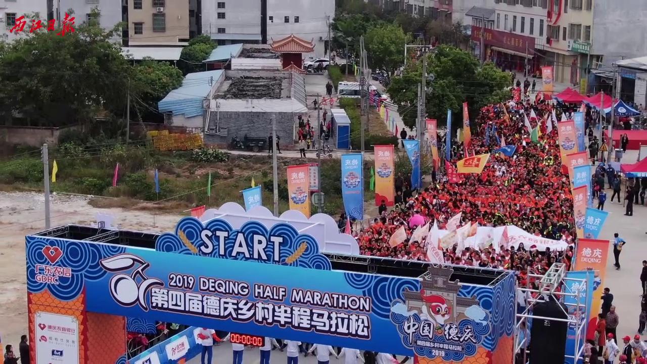2019第四屆德慶鄉村半程馬拉松鳴槍起跑