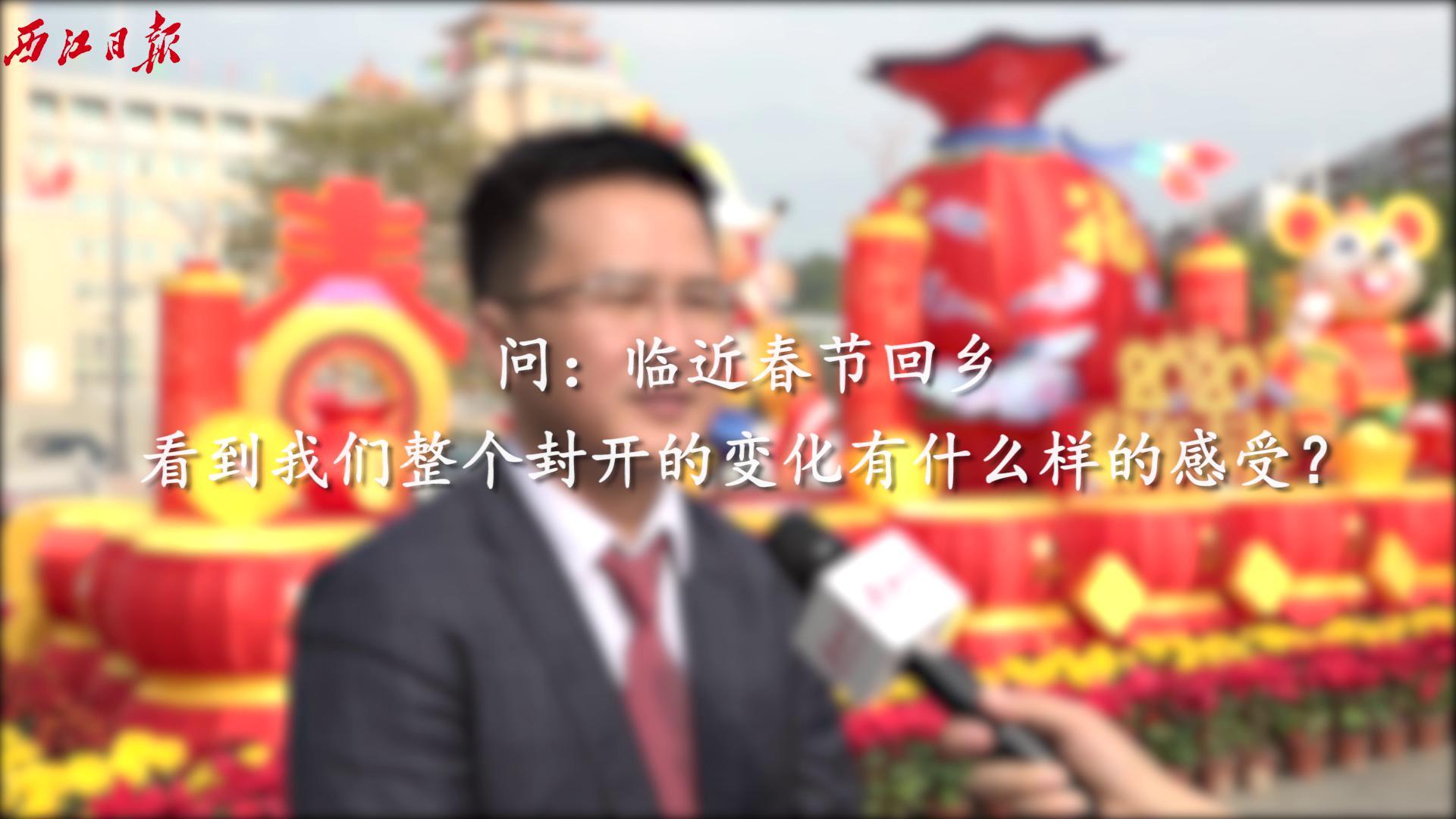 【返乡乡贤谈变化】封开-钟红文