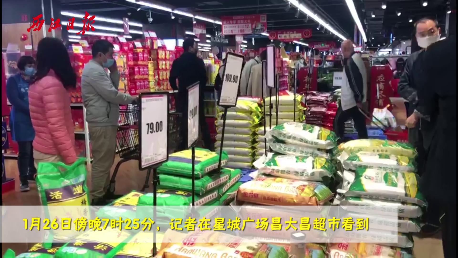 记者探访 | 超市粮油蔬菜等存量充足 市民购物秩序井然