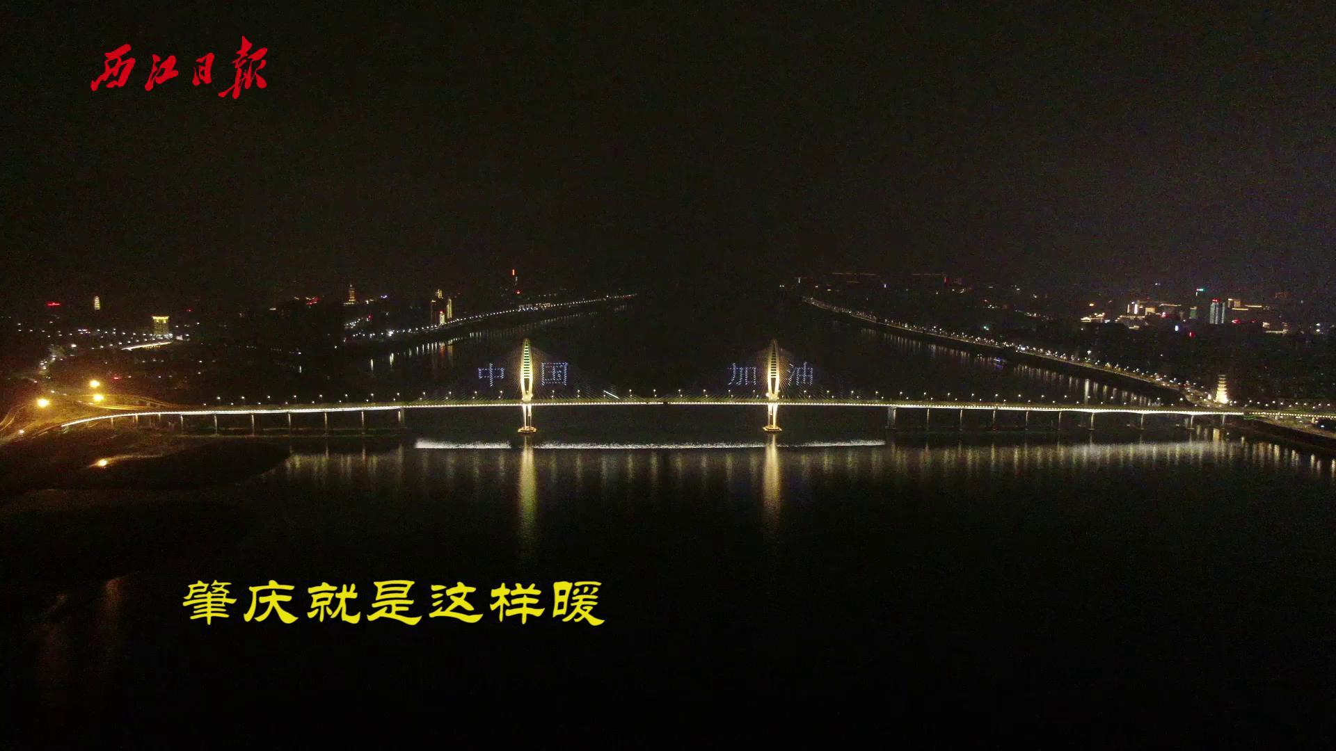 阅江桥灯饰——中国加油!武汉加油!
