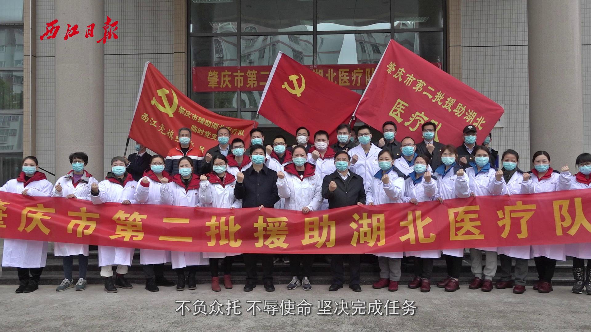 肇庆市第二批援助湖北医疗队在市卫健局集结出征