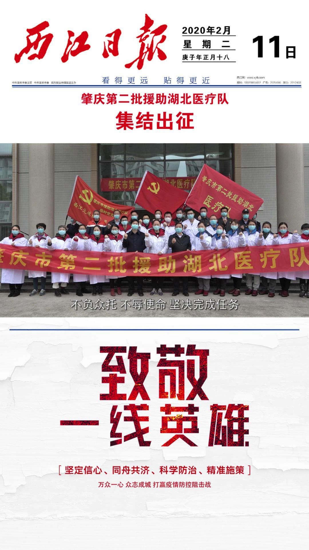 肇庆市第二批援助湖北医疗队在市卫健局集结出征(15s版)