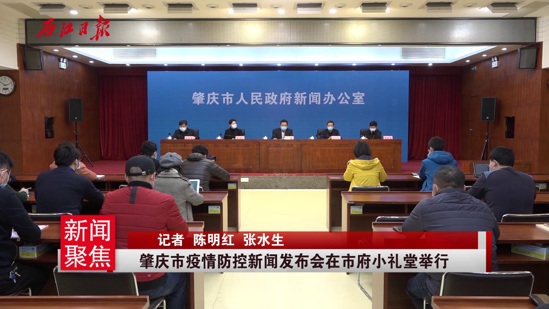 肇庆市疫情防控新闻发布会在市府小礼堂举行