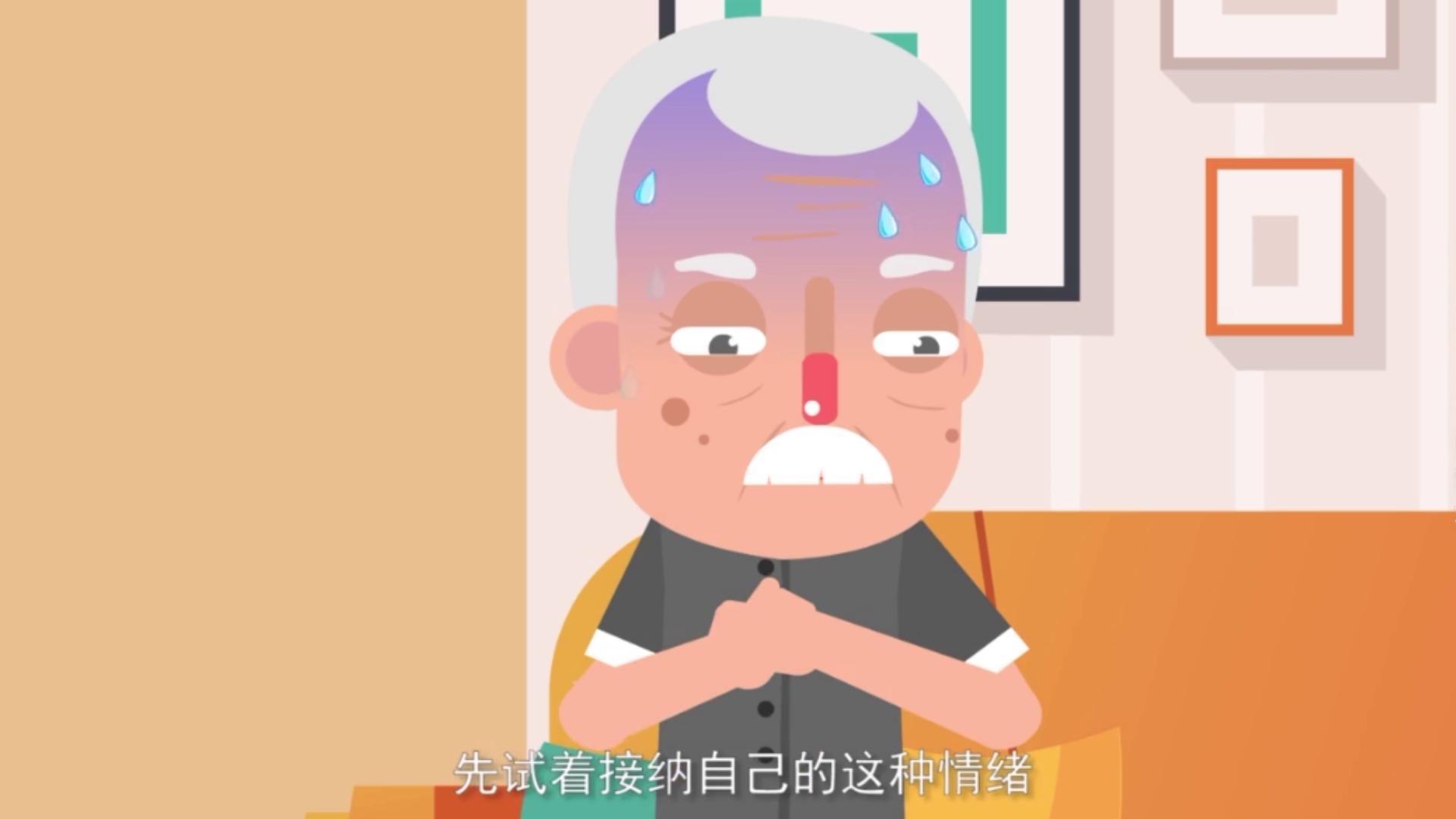 新型冠状病毒肺炎疫情心理调适指南——老年人心理调适